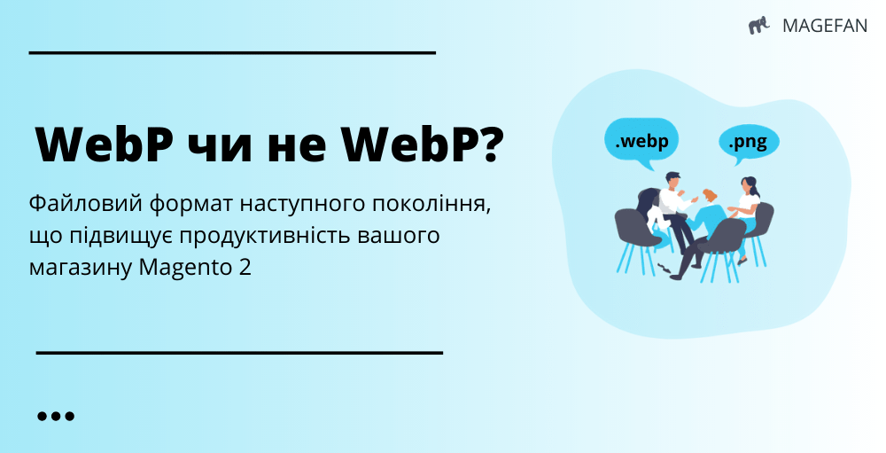WebP Images in Magento 2